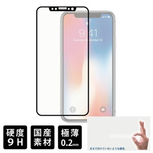 iPhoneX iPhone8 フィルム ガラスフィルム  iPhone7 iPhone8plus 全面 X アイフォン|shinpei00001