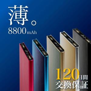モバイルバッテリー 大容量  iPhone スマホ 対応 ス...