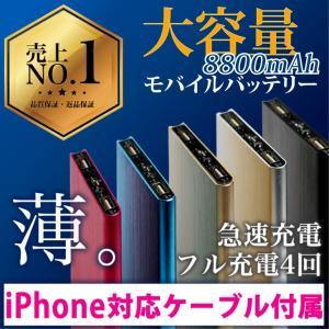 モバイルバッテリー 大容量 急速充電 iPhone iPhone5s 6s 7 SE アンドロイド 対応 コンパクト 軽量 【総合ランキング第1位】ポータブル充電器 薄型 8800mAh