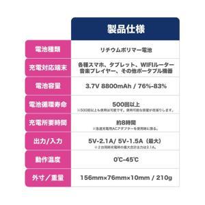 モバイルバッテリー iPhone 大容量 携帯 充電器 急速充電 対応  バッテリー アイフォン 8800mAh|shinpei00001|11