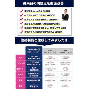 モバイルバッテリー iPhone 大容量 携帯 充電器 急速充電 対応  バッテリー アイフォン 8800mAh|shinpei00001|04