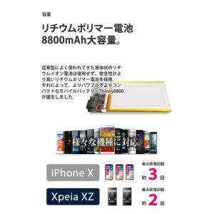 モバイルバッテリー iPhone 大容量 携帯 充電器 急速充電 対応  バッテリー アイフォン 8800mAh|shinpei00001|09
