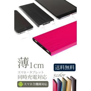 モバイルバッテリー 大容量  iPhone スマホ 対応 スマホ 携帯 充電器  軽量 薄型 8800mAh  急速充電|shinpei00001