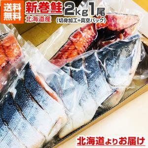 切身加工 真空パック 新巻鮭 2kg 1本   塩漬け 塩鮭 姿 鮭 北海道 北海道産 しゃけ サケ...