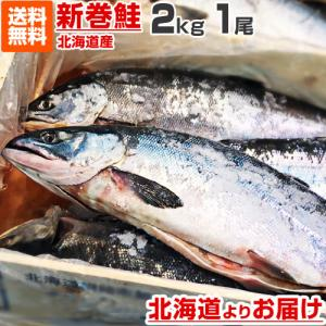 新巻鮭 2kg 1尾 【 北海道・日高沖産 】 塩鮭 姿 鮭 北海道産 えりも岬 一本もの シャケ ...