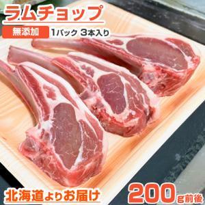 ラムチョップ 1kg前後 | ラム ラム肉 骨付き 訳あり 骨付き肉 スペアリブ ラムスペアリブ フランス料理 ジンギスカン 焼き肉 肉 お歳暮 正月 歳暮 お正月