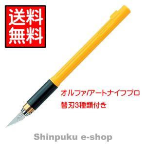 オルファ カッター アートナイフ プロ 157B OLFA (ポイント消化)Z|shinpukue-shop