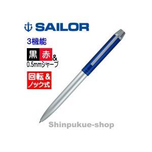 スタイリッシュな多機能ペン メタリノ ブルー 16-0109-240  セーラー ポイント消化 shinpukue-shop
