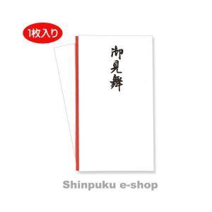 HEIKO シモジマ 多当 のし袋 御見舞 中袋付き(1枚入り) (ポイント消化)G|shinpukue-shop