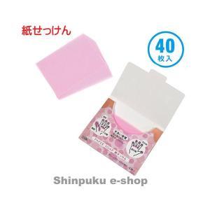 感染症対策アイテム 紙せっけん ピンク 523026 デビカ(Z)|shinpukue-shop