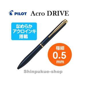 アクロ ドライブ 極細 0.5mm ダークブルー BDR-3SEF-DL 代引き不可ポイント消化 パイロットコーポレーション shinpukue-shop