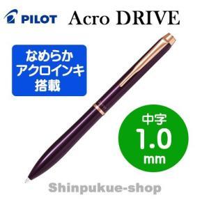 アクロ ドライブ 中字 1.0mm ボルドー BDR-3SM-BO 代引き不可ポイント消化 パイロットコーポレーション Z shinpukue-shop