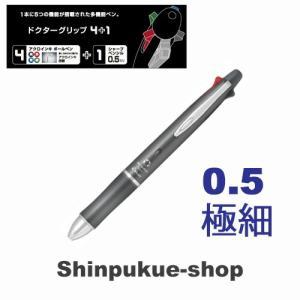 ドクターグリップ4+1油性ボールペン 0.5mm 極細 グレー BKHDF1SEF-GY 商品代引不可ポイント消化 Z|shinpukue-shop