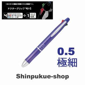 ドクターグリップ4+1油性ボールペン 0.5mm 極細 ラベンダー BKHDF1SEF-LA 代引き不可ポイント消化 Z|shinpukue-shop