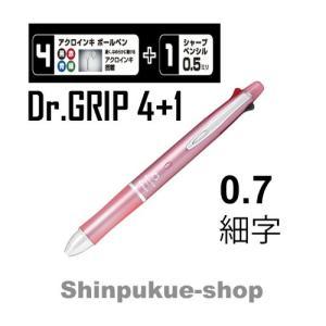 ドクターグリップ4+1油性ボールペン 0.7mm 細字 ベービーピンク BKHDF1SFN-BP 代引き不可ポイント消化 Z|shinpukue-shop