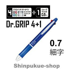 ドクターグリップ4+1油性ボールペン 0.7mm 細字 ブルー BKHDF1SFN-L ポイント消化 Z|shinpukue-shop