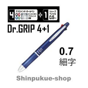 ドクターグリップ4+1油性ボールペン 0.7mm 細字 ネイビー BKHDF1SFN-NV ポイント消化 Z|shinpukue-shop