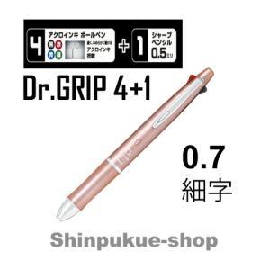 ドクターグリップ4+1油性ボールペン 0.7mm 細字 ピンクゴールド BKHDF1SFN-PG ポイント消化 Z|shinpukue-shop