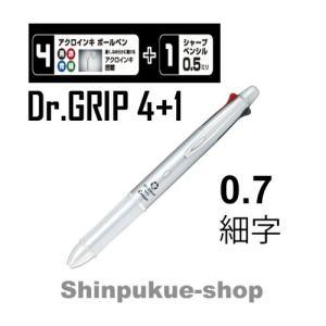 ドクターグリップ4+1油性ボールペン 0.7mm 細字 シルバー BKHDF1SFN-S ポイント消化 Z|shinpukue-shop