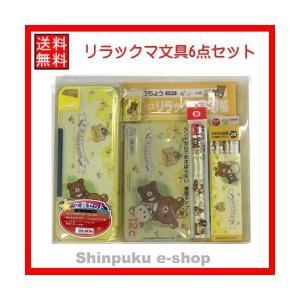リラックマ 文具セット 6点入り 三菱鉛筆 BT350RKS3(ポイント消化)Z|shinpukue-shop