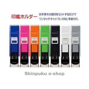 シヤチハタ ワンタッチ式 印鑑ホルダー ハンコベンリ  CPHN(ポイント消化) Z|shinpukue-shop