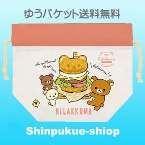 サンエックス リラックマ ランチ巾着バーガーR/L CU33001 代引き不可ポイント消化 shinpukue-shop