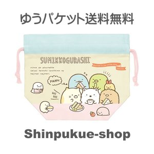 サンエックス すみっコぐらし ランチ巾着カフェS/G CU33101 代引き不可 ポイント消化 shinpukue-shop