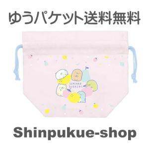 サンエックス すみっコぐらし ランチ巾着フルーツS/G CU33301 代引き不可ポイント消化 shinpukue-shop