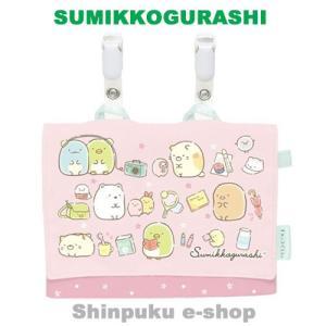 すみっコぐらし ポケットポーチ ハッピースクール CU54401  サンエックス 商品代引不可ポイント消化Z shinpukue-shop