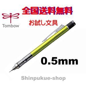 お試し文具 シャープモノグラフ DPA-132E トンボ鉛筆 代引き不可ポイント消化 shinpukue-shop
