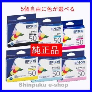 純正品 エプソン プリンタ 対応  IC50 インクカートリッジ 単色5個セット (自由に選択OK)(商品代引不可)(ポイント消化) N