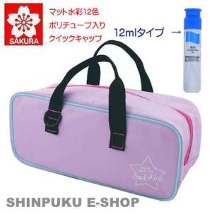 まとめ買いがお得 水彩絵の具セット EWZ-R11-924 パステルラベンダー サクラクレパス (Z)|shinpukue-shop