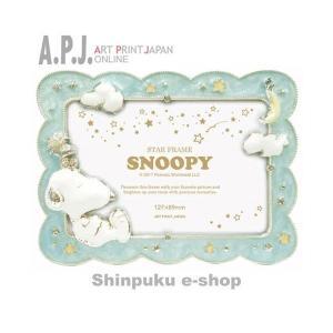SNOOPY フォトフレーム スヌーピー エナメルフレーム スター ブルー 写真立 FC95272 商品代引不可ポイント消化 Z shinpukue-shop
