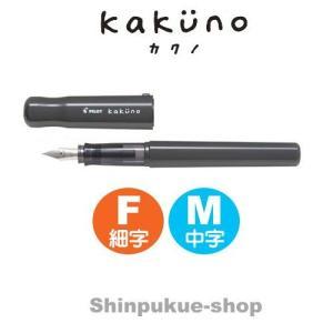 PILOT パイロツト 万年筆 カクノ KAKUNO グレー FKA−1SR−GY(SP)(ポイント消化)Z|shinpukue-shop