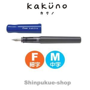 PILOT パイロツト 万年筆 カクノ KAKUNO ブルー FKA−1SR−L(SP)(ポイント消化)Z|shinpukue-shop