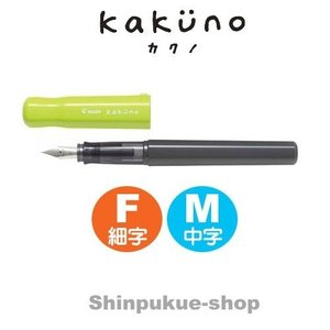PILOT パイロツト 万年筆 カクノ KAKUNO ライトグリーン FKA−1SR−LG(SP)(ポイント消化)Z|shinpukue-shop
