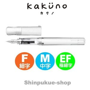 PILOT パイロツト 万年筆 カクノ KAKUNO 透明 FKA−1SR−NC(SP)(ポイント消化)Z|shinpukue-shop