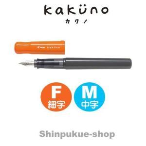 PILOT パイロツト 万年筆 カクノ KAKUNO オレンジ FKA−1SR−O(SP)(ポイント消化)Z|shinpukue-shop