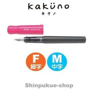 PILOT パイロツト 万年筆 カクノ KAKUNO ピンク FKA−1SR−P(SP)(ポイント消化)Z|shinpukue-shop