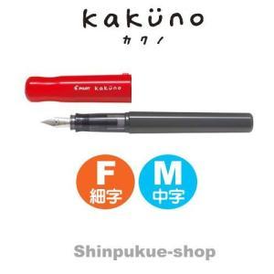 PILOT パイロツト 万年筆 カクノ KAKUNO レッド FKA−1SR−R(SP)(ポイント消化)Z|shinpukue-shop