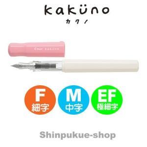 PILOT パイロツト 万年筆 カクノ KAKUNO ソフトピンク FKA−1SR−SP(SP)(ポイント消化)Z|shinpukue-shop