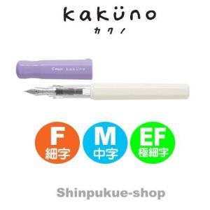 PILOT パイロツト 万年筆 カクノ KAKUNO ソフトバイオレット FKA−1SR−SV(SP)(ポイント消化)Z|shinpukue-shop