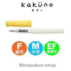 PILOT パイロツト 万年筆 カクノ KAKUNO ソフトイエロー FKA−1SR−SY(SP)(ポイント消化)Z|shinpukue-shop