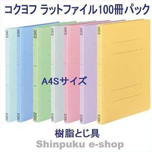 コクヨ フラットファイル V A4 タテ フ-V10 シリーズ 100冊 (ポイント消化) Z|shinpukue-shop