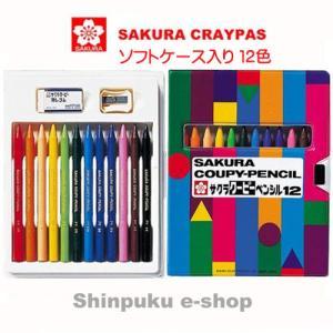 ロングセラー クーピーペンシル  ソフトケース FY12-R1 サクラクレパス 商品代引不可ポイント消化 Z|shinpukue-shop
