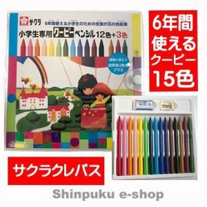 小学生専用 手がよごれないクーピーペンシル 12色+3色 FY15S サクラクレパス 商品代引不可ポイント消化 Z|shinpukue-shop|02