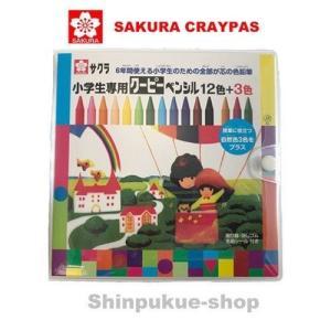 小学生専用 手がよごれないクーピーペンシル 12色+3色 FY15S サクラクレパス 商品代引不可ポイント消化 Z|shinpukue-shop|03