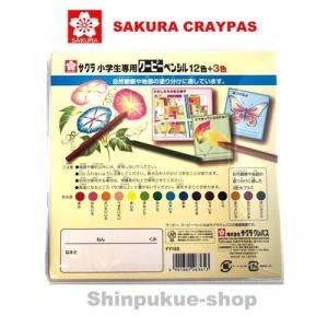 小学生専用 手がよごれないクーピーペンシル 12色+3色 FY15S サクラクレパス 商品代引不可ポイント消化 Z|shinpukue-shop|05