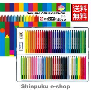 サクラクレパス クーピーペンシル 60色 FY60 缶入り 色鉛筆 (Z)|shinpukue-shop