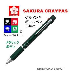 黒替芯1本サービス ボールサイン4+1フォーバイワンメタリックグリーン GB4M1004 サクラクレパス 商品代引不可ポイント消化Z|shinpukue-shop